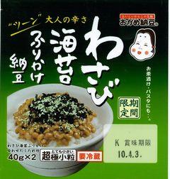 わさび海苔ふりかけ納豆