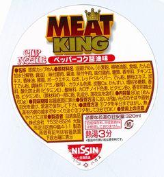 日清MEATKING醤油味