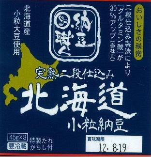 北海道小粒納豆2