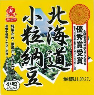 かじのや北海道小粒納豆