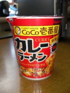 coco壱カレー赤
