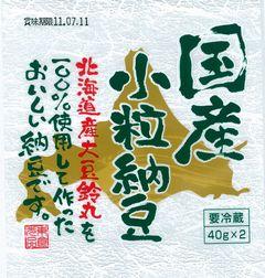 国産小粒納豆(東光食品)