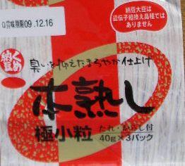 kume_honmushi