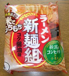 ラーメン新麺組