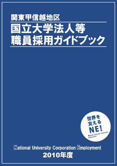 関東甲信越地区ガイドブック