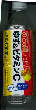 ゆず&ビタミンC