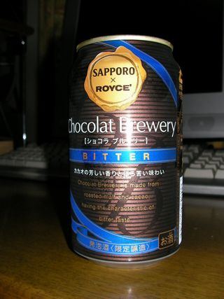 ショコラブルワリー2