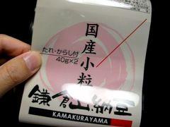 kamakurayama_kotsubu