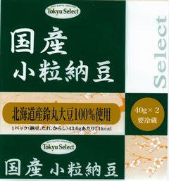 国産小粒納豆1