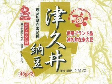 津久井納豆