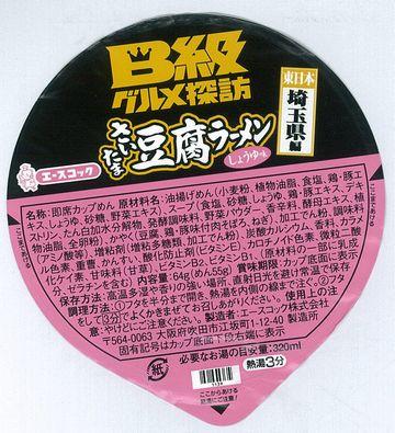 さいたま豆腐ラーメン