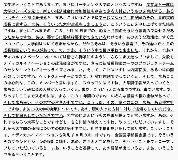 101115第5回政策会議資料(抜粋)_ページ_21