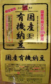 hoya_kokusanyuki_natto
