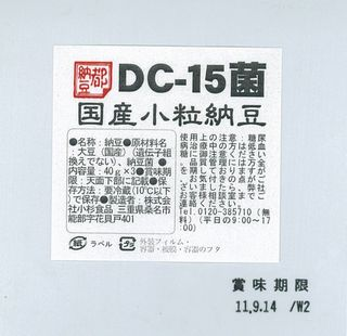 DC-15納豆 (4)