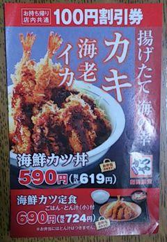 kaisenかつ丼