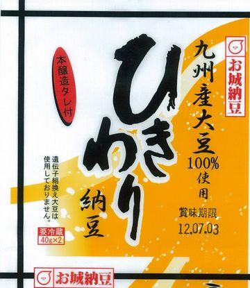 九州産大豆100%ひきわり納豆