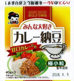 カレー納豆(山田)