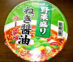 野菜盛りねぎ醤油