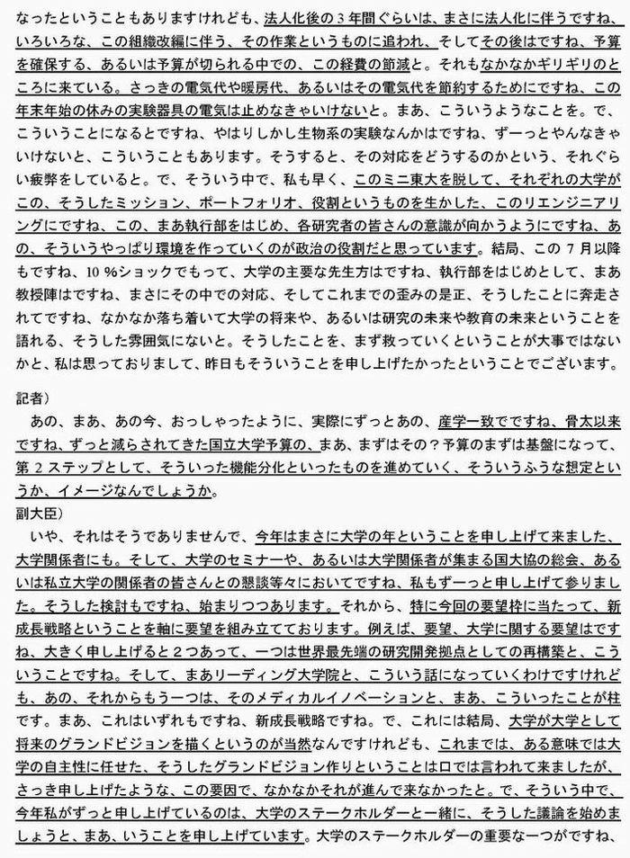 101115第5回政策会議資料(抜粋)_ページ_20