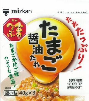 たまご醤油たれ納豆