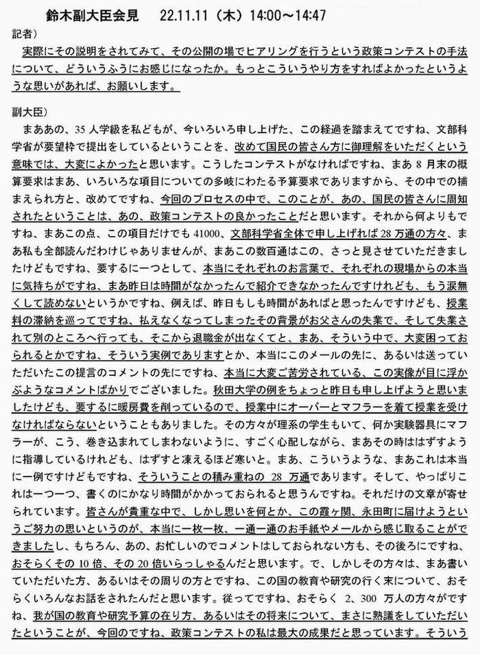 101115第5回政策会議資料(抜粋)_ページ_18
