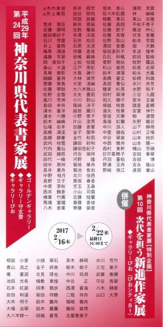2017神奈川県代表書家展