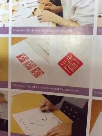 篆刻体験 吉永隆山 月刊CUT3月号1