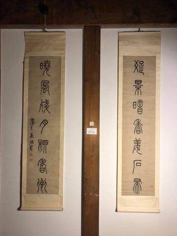 第5回書研印社篆刻展 特別展示 呉譲之
