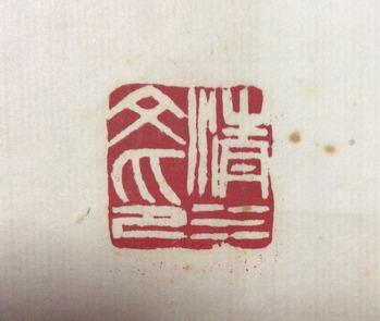 2世中村蘭台「清水文印」 吉永隆山