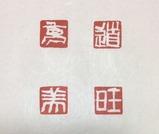 吉永隆山篆刻教室3回完結講座受講生作品20141018