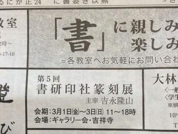 書研印社篆刻展2019 毎日新聞朝刊神奈川版 吉永隆山