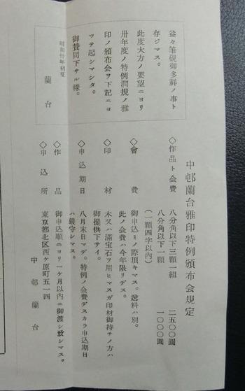 2世中村蘭台 頒布会 吉永隆山