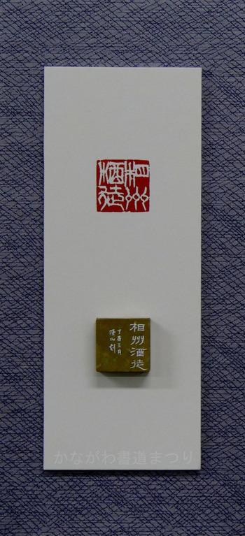 かながわ書道まつり2017吉永隆山