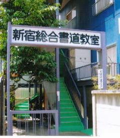 吉永隆山篆刻教室 キョー和そば