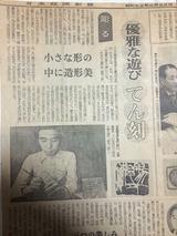 吉永隆山日経記事1977.9.25