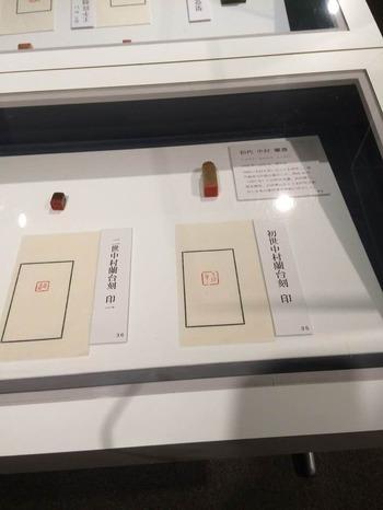 今をえがく書かながわ20183 吉永隆山