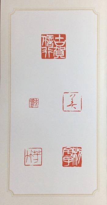 吉永隆山篆刻受注見本