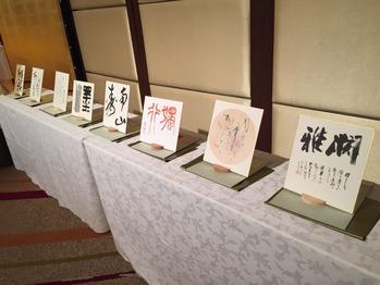 かながわ書道まつり2019 吉永隆山 祝賀会色紙
