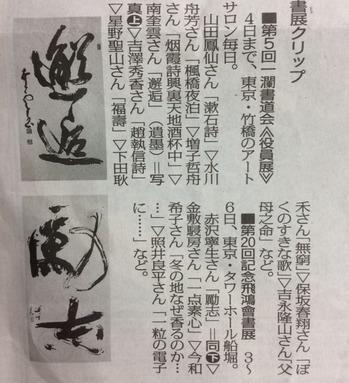 毎日新聞夕刊20180802吉永隆山