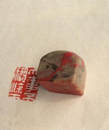 昌化鶏血 古印材