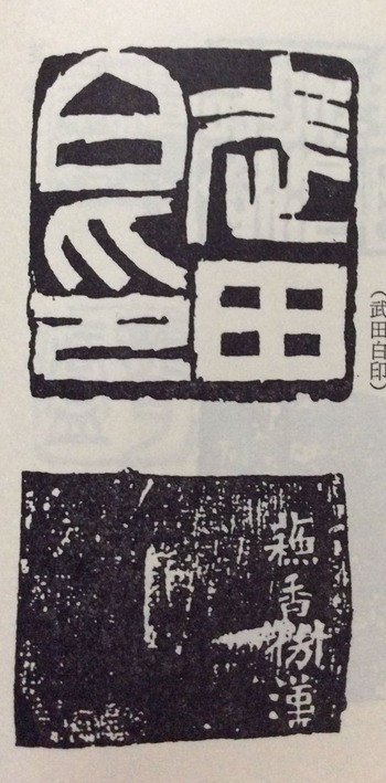 初世中村蘭台 漢印調 吉永隆山ブログ