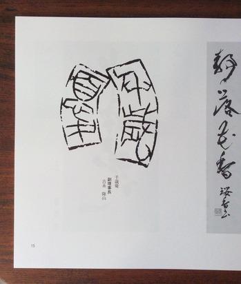 一瀾2020 吉永隆山