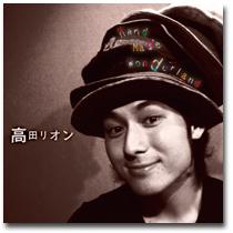 高田リオン
