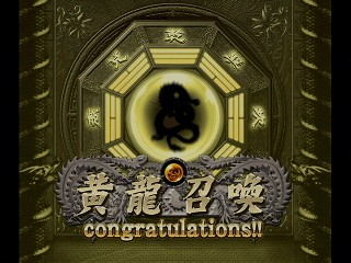 20091219 00 麻雀格闘倶楽部Wii