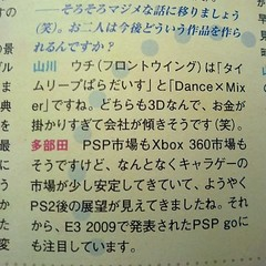 20090630 02 Dance×Mixer