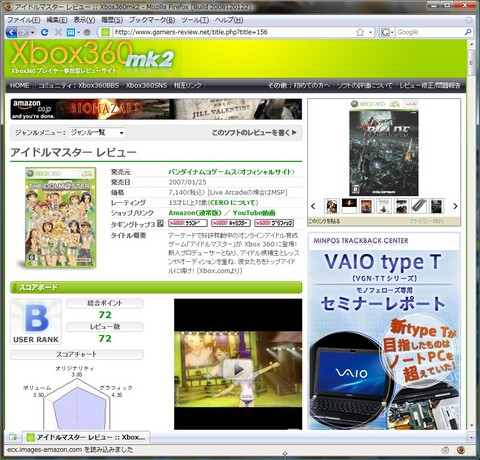 20081223 00 Xbox360mk2 アイマス