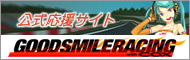 GOODSMILERACING with COX 公式応援サイト