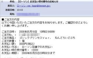 200905180 00 ローソンねんぷち