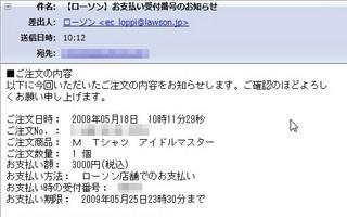 200905180 01 ローソンTシャツ