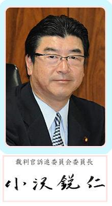 裁判官訴追委員会の小沢鋭仁委員長と揮毫